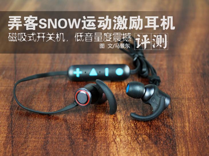 弄客无线运动激励耳机SNOW体验