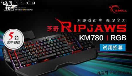 芝奇RGB机械键盘试用招募 选中即送