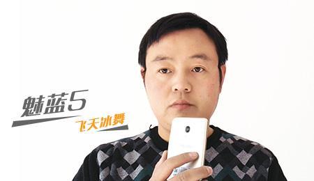 魅蓝5试用报告 百元手机首选良心良品