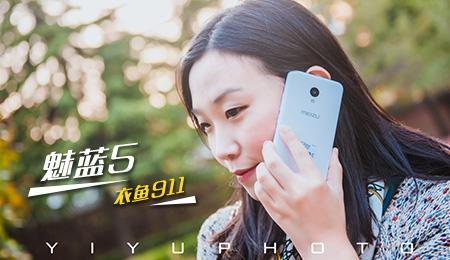 """魅蓝5试用报告 经济适用""""蓝"""""""