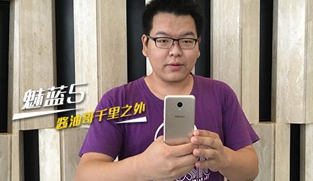 魅蓝5试用报告 真旗舰高品质备用首选