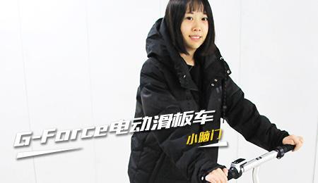 G-Force电动滑板车 穿梭在城市中的精灵