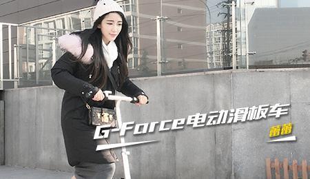 G-Force电动滑板车 时尚滑板车不二之选