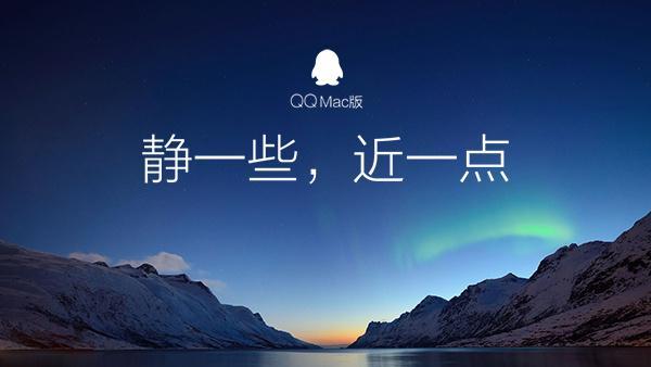 Mac QQ 5.3体验版发布 新增股票应用