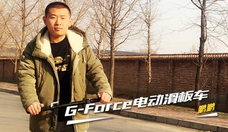 G-Force电动滑板车 时尚小巧出门必备