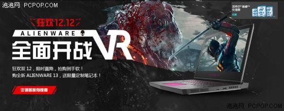 Alienware最高直降2000元!双12钜优惠