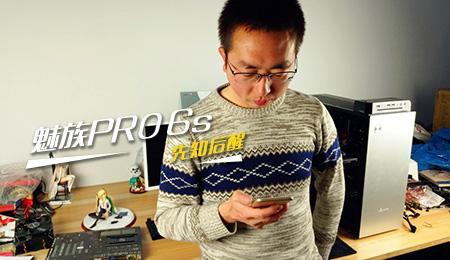 魅族PRO6s试用报告 给科技时间焕然一新