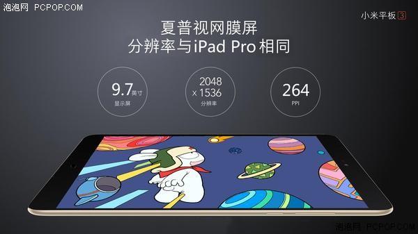 再次搭载Win10 疑小米平板3官方资料泄露