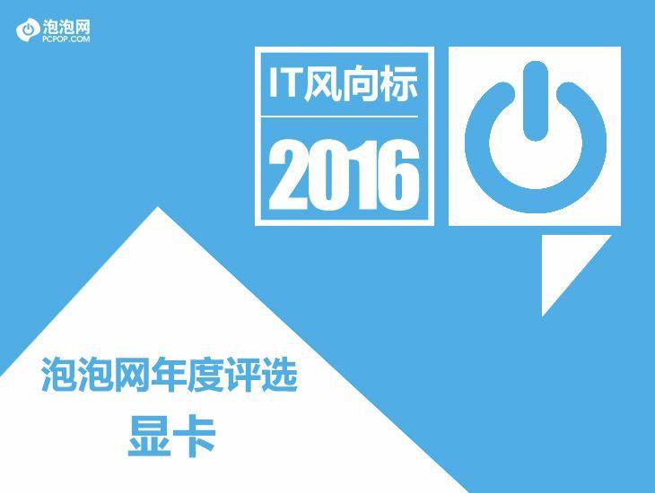 划时代性能飞跃 2016年显卡产品评奖