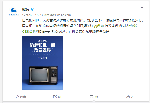 """和""""电视始祖""""搞事情?微鲸CES活动猜合作伙伴引遐想"""
