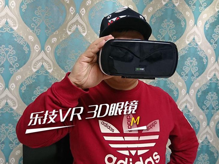 乐技VR3D眼镜试用评测 价好物更优