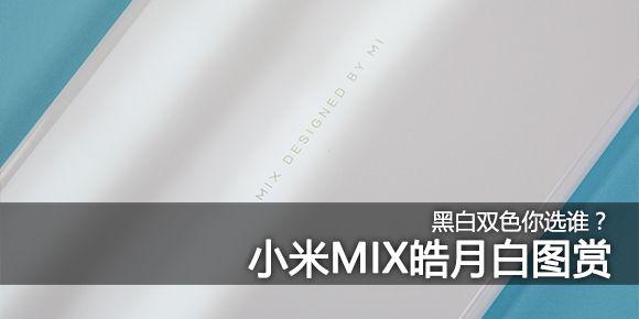 小米MIX皓月白图赏 黑白双色你选谁?