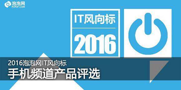 2016泡泡网IT风向标 手机频道产品评选