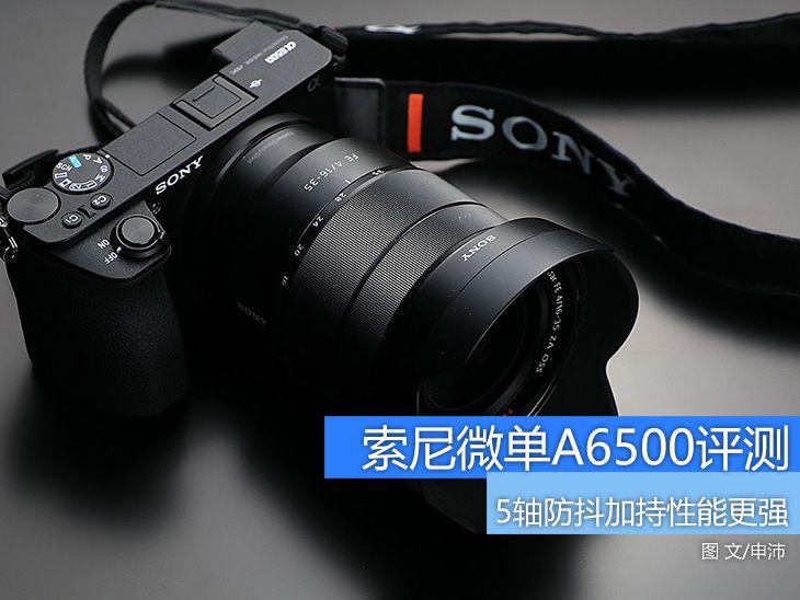 5轴防抖加持更强悍 索尼微单A6500评测