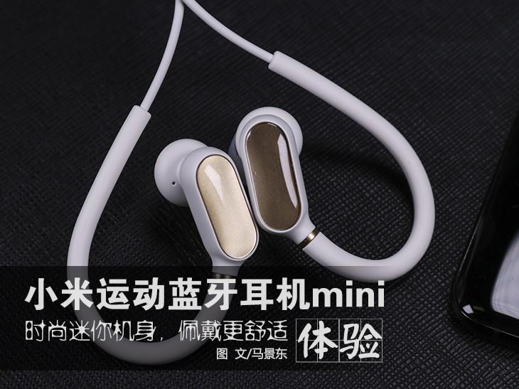 小米运动蓝牙耳机mini体验