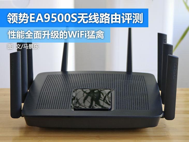 WiFi猛禽全面升级!领势EA9500S无线路由器评测