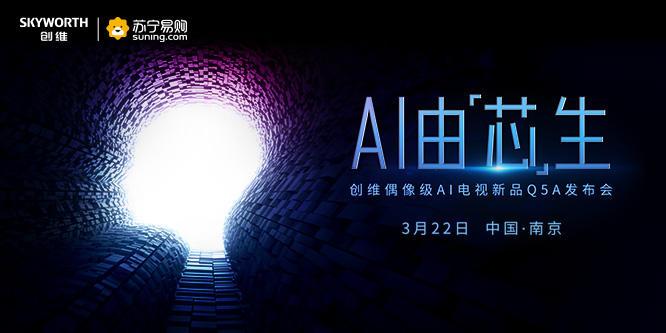 创维偶像级AI电视新品Q5A发布会直播