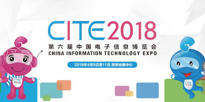 CITE2018第六届中国电子信息博览会泡泡网专题报道