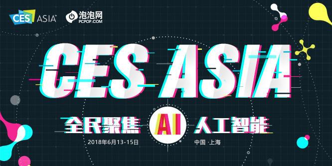 CES ASIA 2018  聚焦AI人工智能