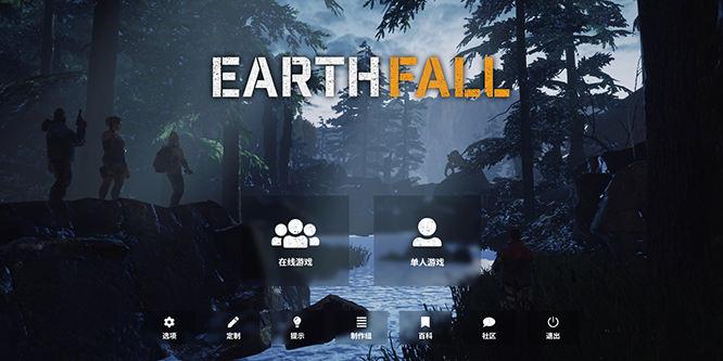 肝游戏:《地球陨落》(Earthfall)游戏测评