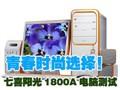 七喜阳光1800电脑测试