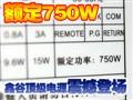鑫谷750W电源震撼登场