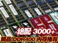 精品DDR400内存推荐
