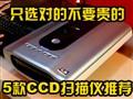 5款热门CCD扫描仪推荐