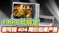 1999元搞定爱可视404