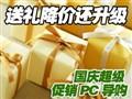 国庆促销家用PC导购