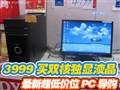 3999买双核独显液晶?