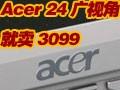 Acer广视角24宽仅3099