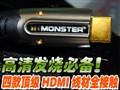 发烧级HDMI线材