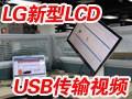 LG新款22液晶初步体验