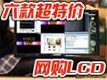 超特价网购LCD大汇总
