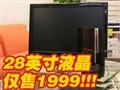 瀚视奇28�伎砥两�1999