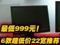 6款不足1200的大屏LCD