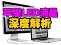 苹果24��LED液晶解析