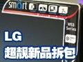 LG 16:9超靓液晶到货