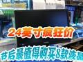 悉数本月卖场精选LCD