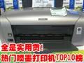 热门喷墨打印机TOP10