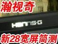 瀚视奇新款HG282N简评