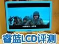 飞利浦睿蓝X系LCD评测