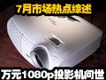 万元1080p投影问世!7