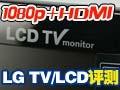LG23��LCD/TV评测试用