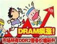 DDR2普条价格飚升