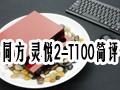 同方 灵悦2-T100简评