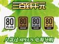 数款高效80PLUS电源!