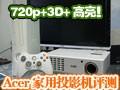 720p 3D 高亮!Acer首
