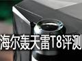 海尔轰天雷T8-002评测